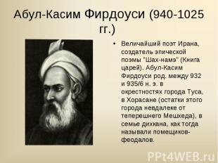 """Величайший поэт Ирана, создатель эпической поэмы """"Шах-намэ"""" (Книга цар"""