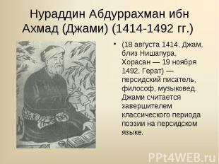 (18 августа 1414, Джам, близ Нишапура, Хорасан — 19 ноября 1492, Герат) — персид