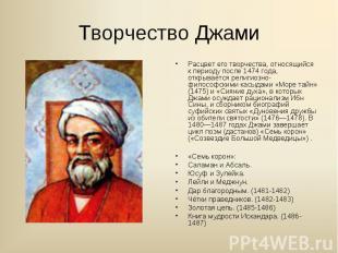 Расцвет его творчества, относящийся к периоду после 1474 года, открывается религ