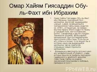 Омар Хайям Гиясаддин Обу-ль-Фахт ибн Ибрахим, персидский поэт, математик, филосо