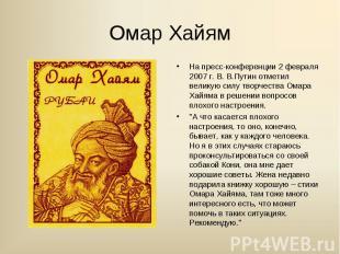 На пресс-конференции 2 февраля 2007 г. В. В.Путин отметил великую силу творчеств