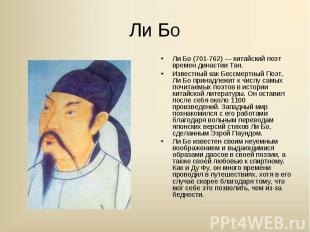 Ли Бо (701-762) — китайский поэт времен династии Тан. Ли Бо (701-762) — китайски