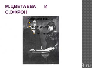 М.ЦВЕТАЕВА И С.ЭФРОН