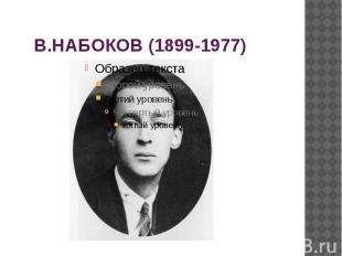 В.НАБОКОВ (1899-1977)