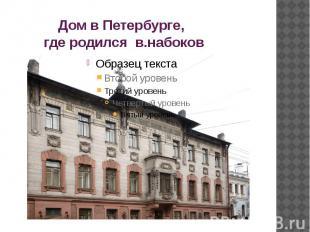 Дом в Петербурге, где родился в.набоков