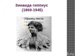 Зинаида гиппиус (1869-1945)