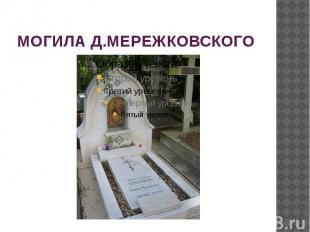 МОГИЛА Д.МЕРЕЖКОВСКОГО