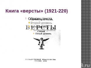 Книга «версты» (1921-220)