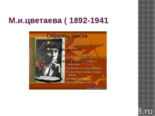 М.и.цветаева ( 1892-1941