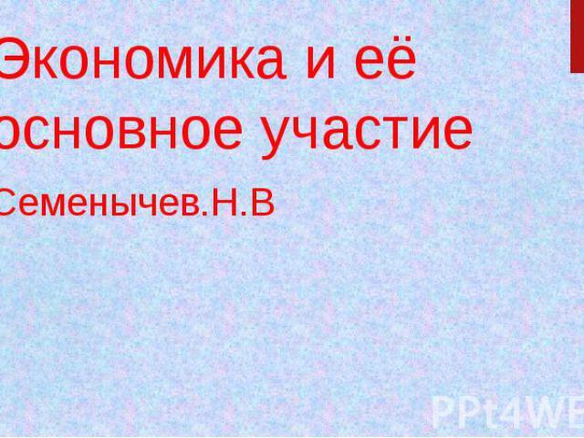 Экономика и её основное участие Семенычев.Н.В