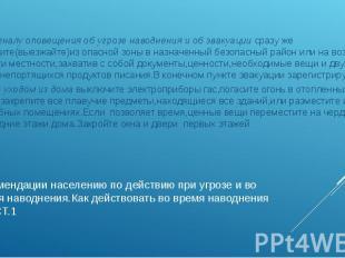 Рекомендации населению по действию при угрозе и во время наводнения.Как действов