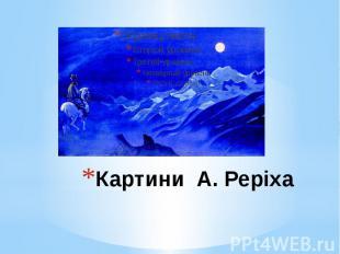 Картини А. Реріха