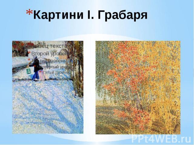 Картини І. Грабаря