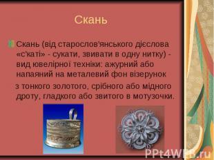 Скань (від старослов'янського дієслова «с'каті» - сукати, звивати в одну нитку)