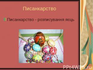 Писанкарство - розписування яєць Писанкарство - розписування яєць