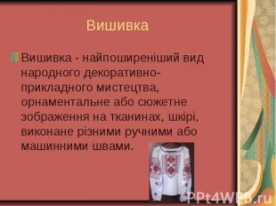 Вишивка - найпоширеніший вид народного декоративно-прикладного мистецтва, орнаме