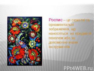 Роспис – це сюжетні та орнаментальні зображення, що наносяться на предмети пензл