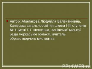 Автор: Абалакова Людмила Валентинівна, Канівська загальноосвітня школа І-ІІІ сту