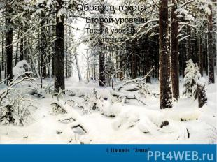 """І. Шишкін """"Зима"""""""