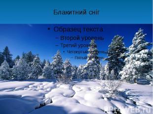Блакитний сніг