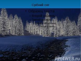 Срібний сніг