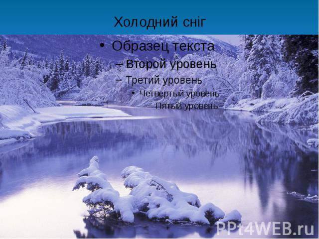 Холодний сніг