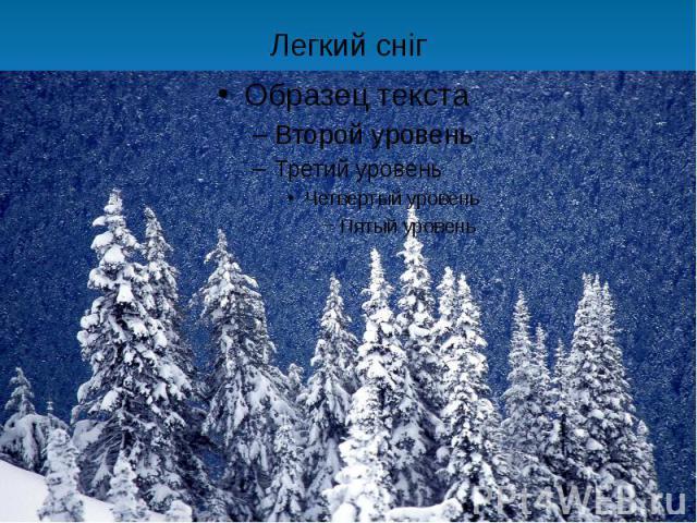 Легкий сніг