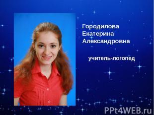 Городилова Екатерина Александровна Городилова Екатерина Александровна учитель-ло