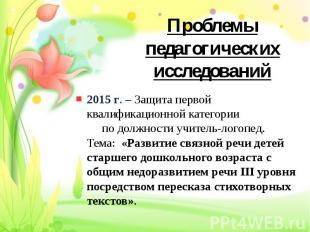 2015 г. – Защита первой квалификационной категории по должности учитель-логопед.