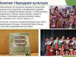 Понятие Народная культура Народная культура- это результат народного творчества,