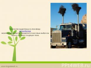 Количество выделяемых в атмосферу автомобилями загрязняющих веществ