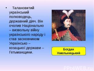Талановитий український полководець, державний діяч. Він очолив Національно – ви