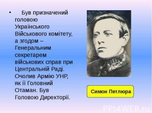 Був призначений головою Українського Військового комітету, а згодом – Генеральни