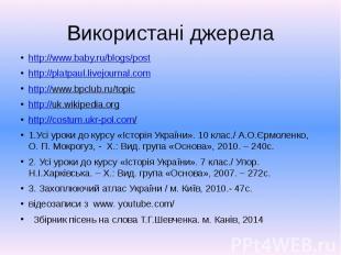 Використані джерела http://www.baby.ru/blogs/post http://platpaul.livejournal.co