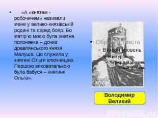 «А «князем - робочичем» називали мене у велико-князівській родині та серед бояр.