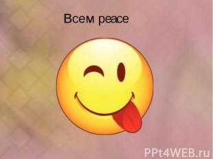 Всем peace