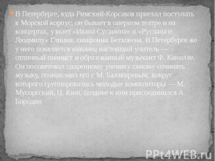 В Петербурге, куда Римский-Корсаков приехал поступать в Морской корпус, он бывае