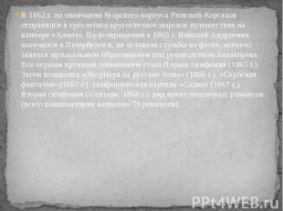 В 1862 г. по окончании Морского корпуса Римский-Корсаков отправился в трёхлетнее