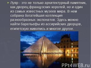 Лувр - это не только архитектурный памятник, как дворец французских королей, но