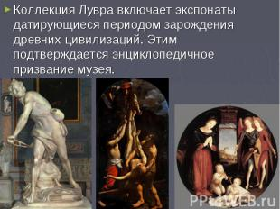 Коллекция Лувра включает экспонаты датирующиеся периодом зарождения древних циви