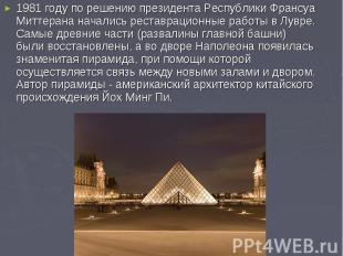 1981 году по решению президента Республики Франсуа Миттерана начались реставраци