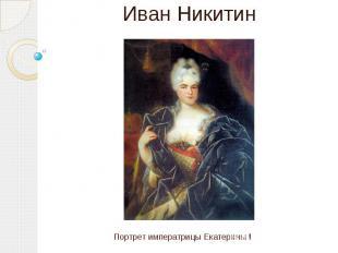 Портрет императрицы Екатерины IИван Никитин