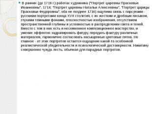 """В ранних (до 1716 г.) работах художника (""""Портрет царевны Прасковьи И"""