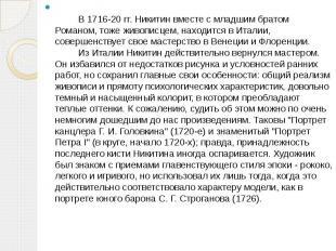 В 1716-20 гг. Никитин вместе с