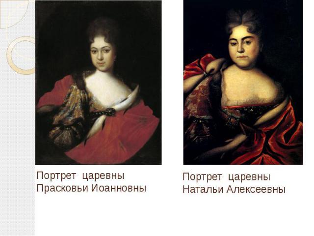 Портрет царевны Прасковьи Иоанновны