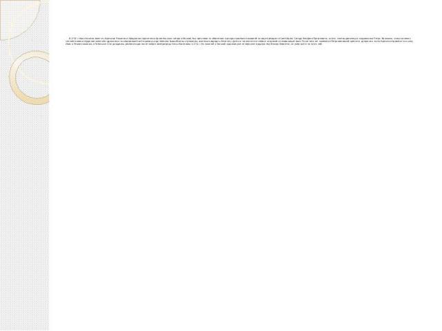 В 1732 г. Иван Никитин вместе с братьями Романом и Иродионом (протопопом Архангельского собора в Москве) был арестован по обвинению в распространении пасквилей на вице-президента Святейшего Синода Фео…