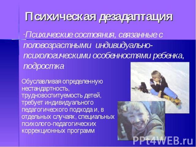 Психическая дезадаптацияПсихические состояния, связанные с половозрастными индивидуально-психологическими особенностями ребенка, подростка