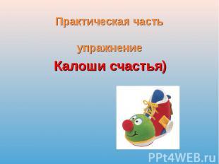 Калоши счастья)Калоши счастья)
