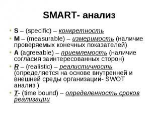 S – (specific) – конкретностьS – (specific) – конкретностьM – (measurable) – изм