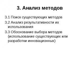 3.1 Поиск существующих методов3.1 Поиск существующих методов3.2 Анализ результат